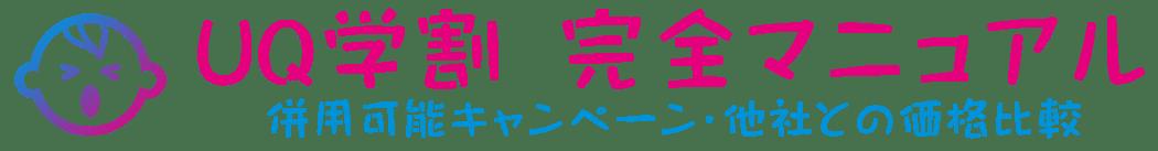 UQモバイル学割2021年版│最もお得なキャンペーン